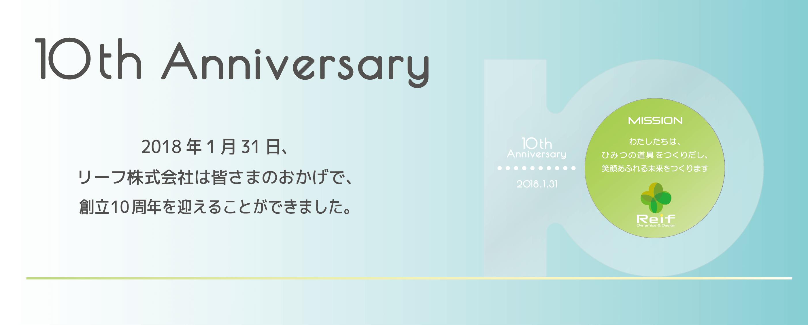 2018年1月31日、リーフ株式会社は皆さまのおかげで創立10周年を迎えることができました。