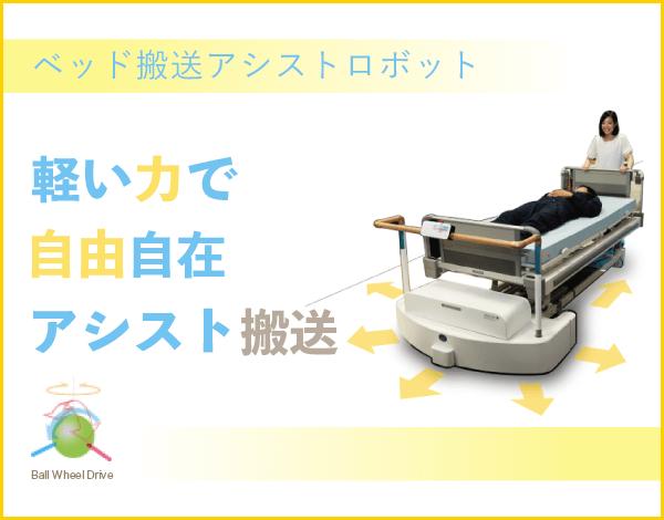 ベッド搬送アシストロボット 軽い力で自由自在アシスト搬送