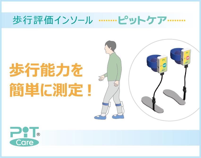 歩行評価インソール ピットケア 歩行能力を簡単に測定