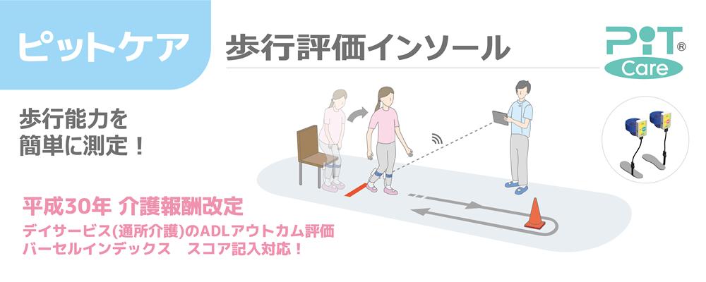 ピットケア歩行評価インソール 歩行能力を簡単に測定