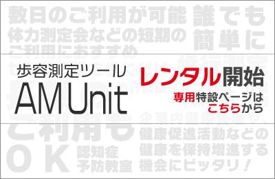 AM Unit レンタル専用ページ開設